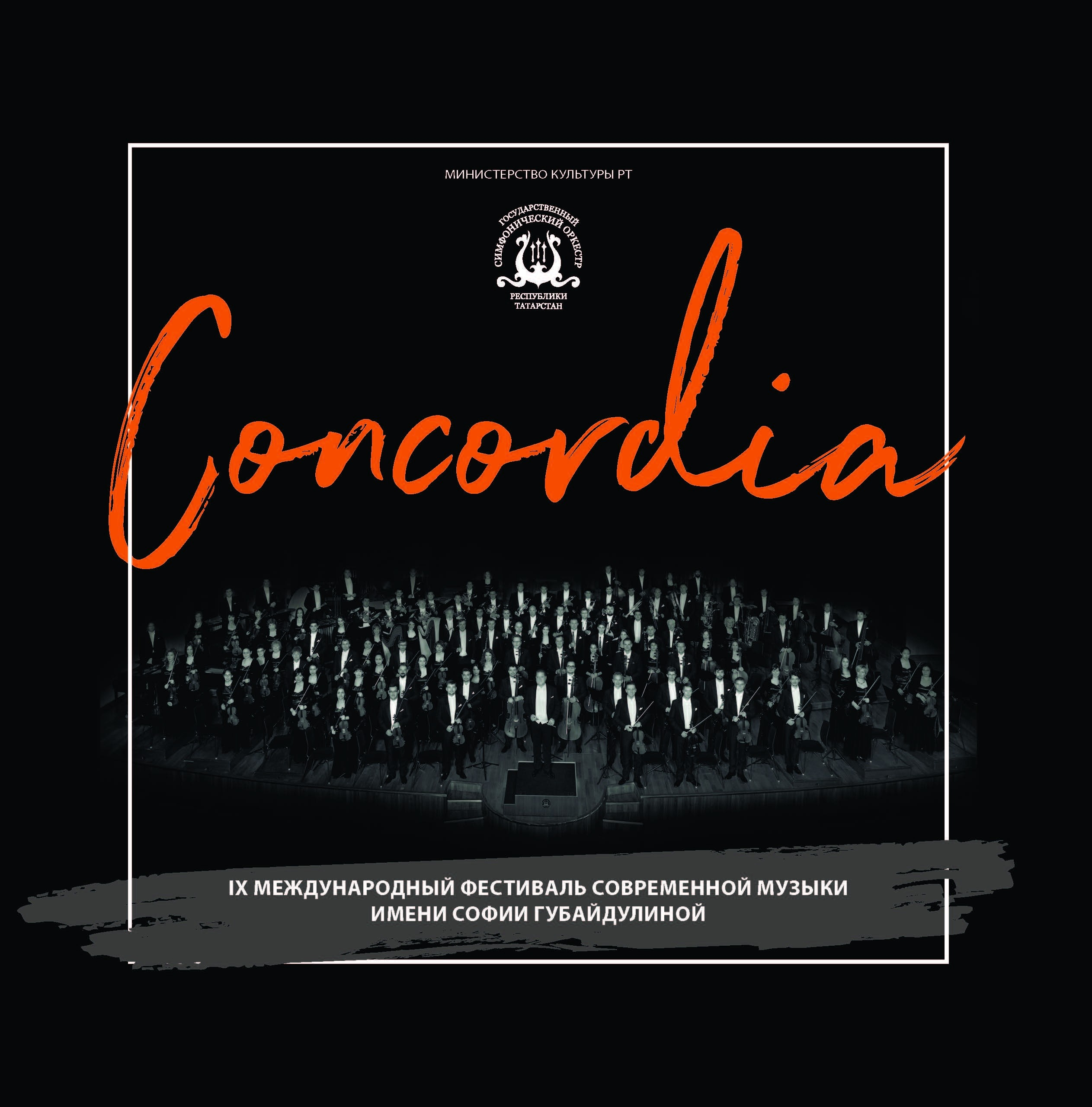 IX Sofia Gubaidulina International Festival of Contemporary Music Concordia