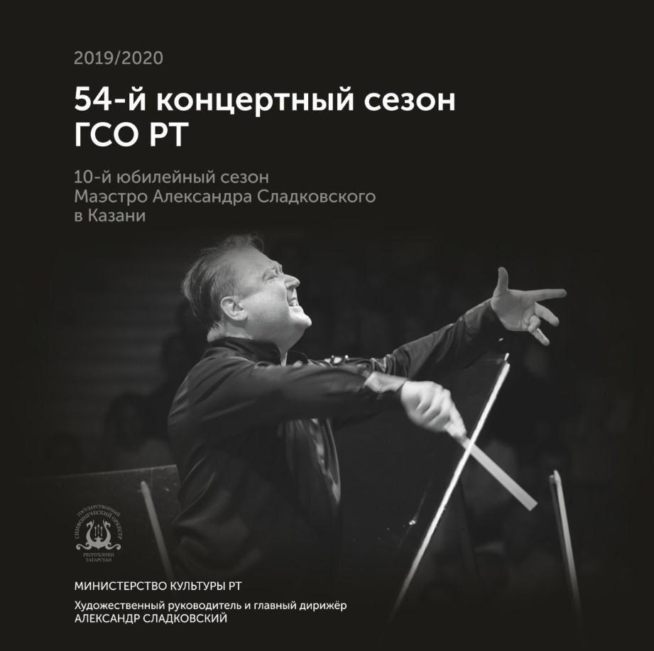 Tatarstan National Symphony Orchestra 54th Concert Season (2019-2020)