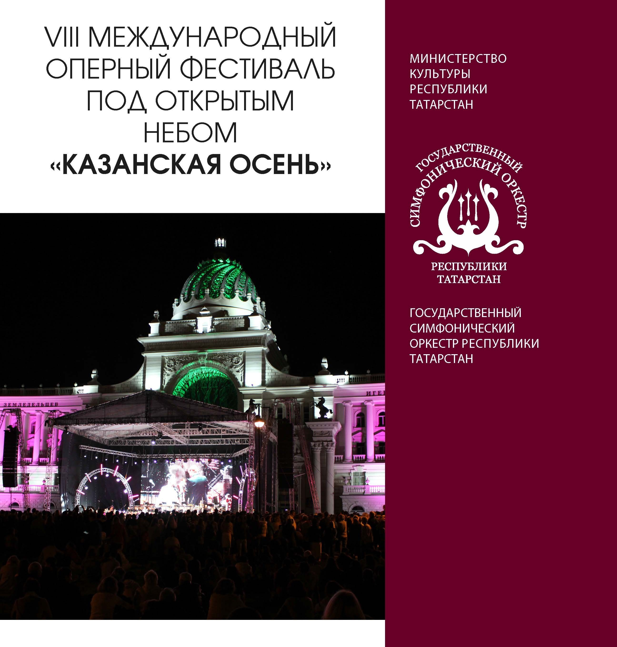 VIII Kazan Autumn International Opera Festival