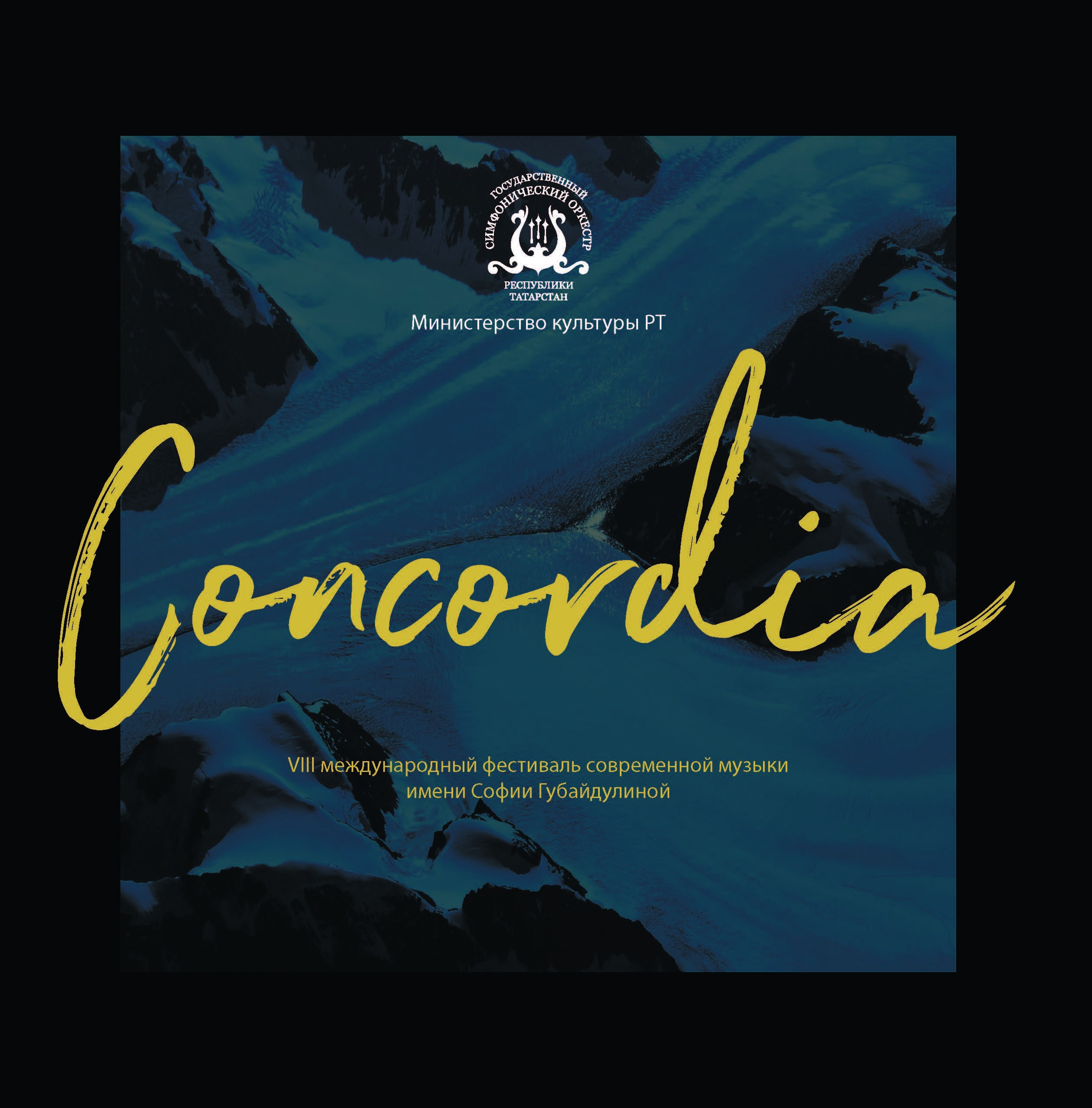 VIII Sofia Gubaidulina International Festival of Contemporary Music Concordia