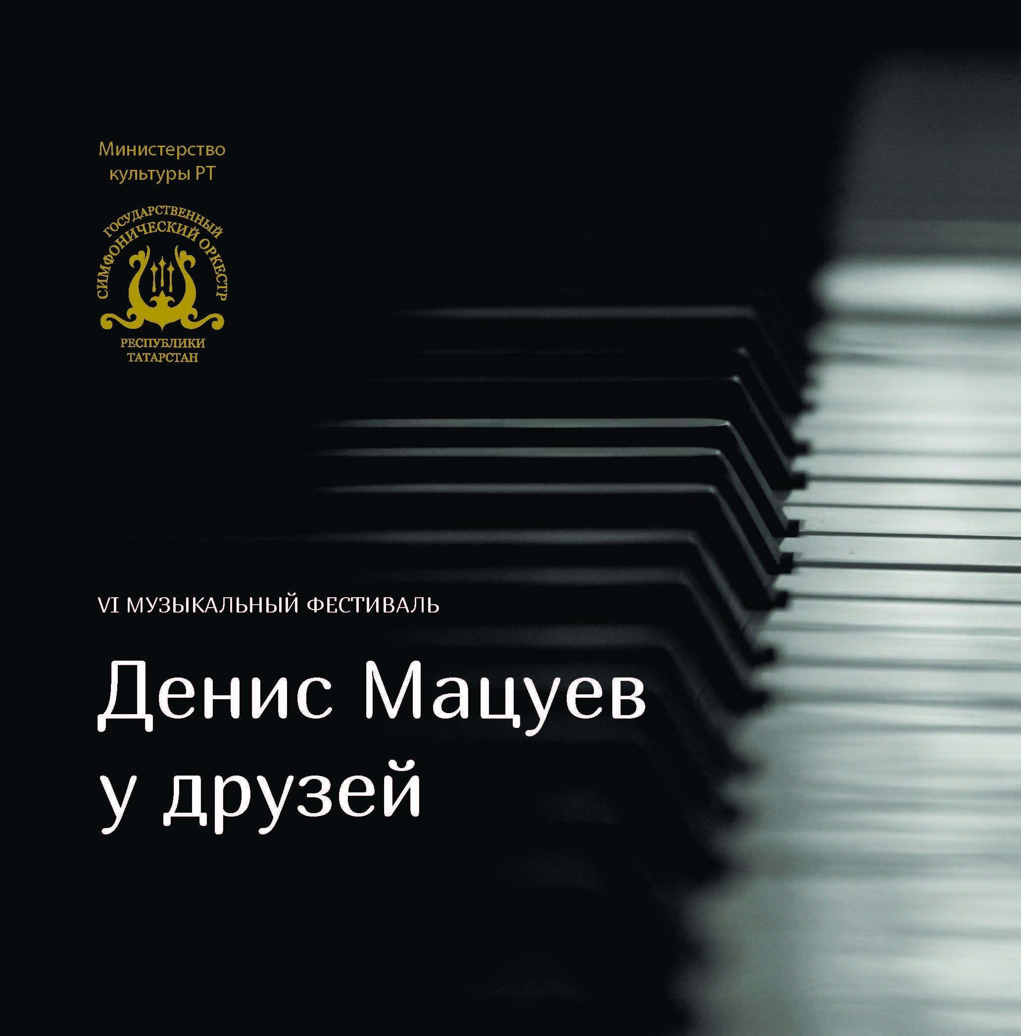 VI Denis Matsuev Meets Friends Music Festival